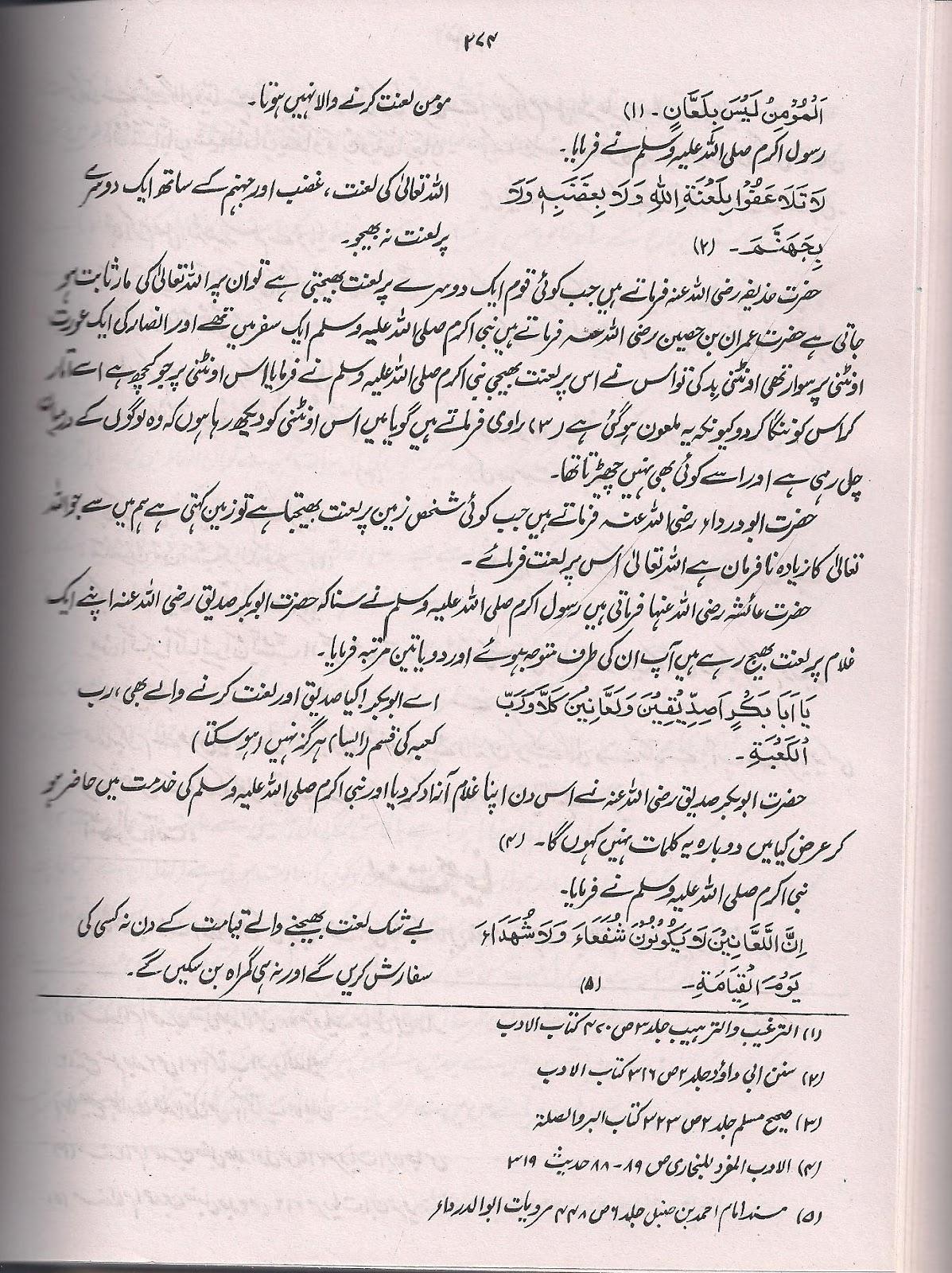 Ahya Ul Uloom Urdu Pdf