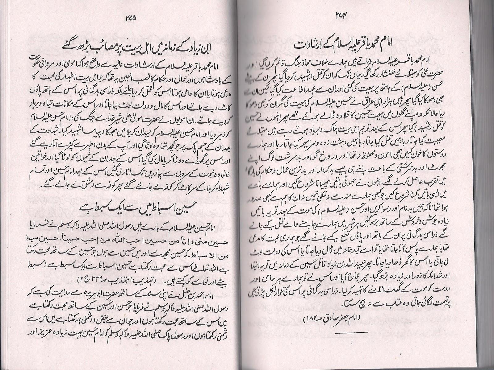 Muslim History In Urdu Pdf