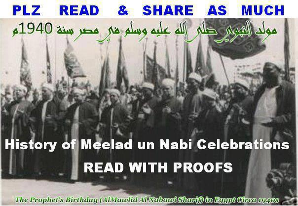 ESSAY ON CELEBRATION OF EID-E-MILAD-UN-NABI IN OUR SCHOOL
